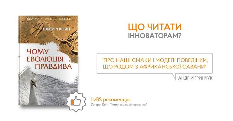 Andriy Hrynchuk_book