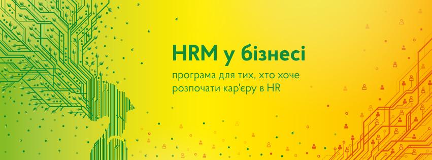 HRM_banner