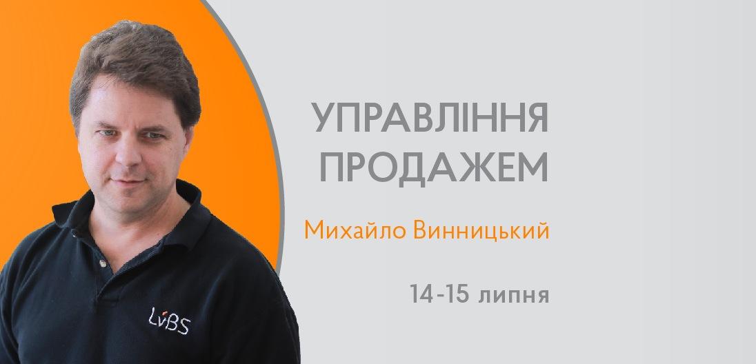 Vynnytsky_sales