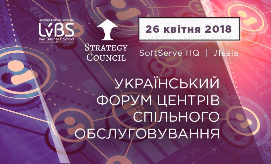26 квітня відбудеться український форум центрів спільного обслуговування