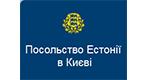 Посольство Естонії в Києві