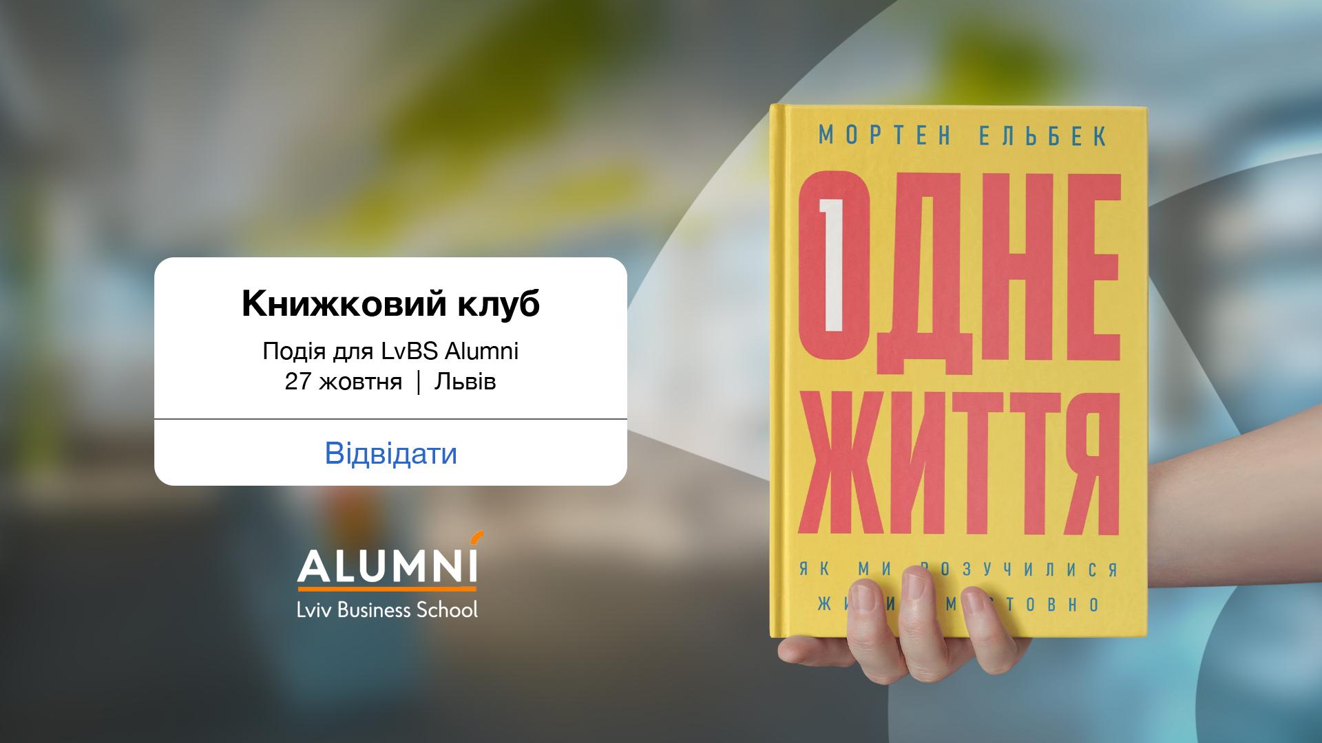 Alumni book club